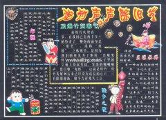 猴年春节黑板报
