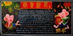 春节黑板报图片