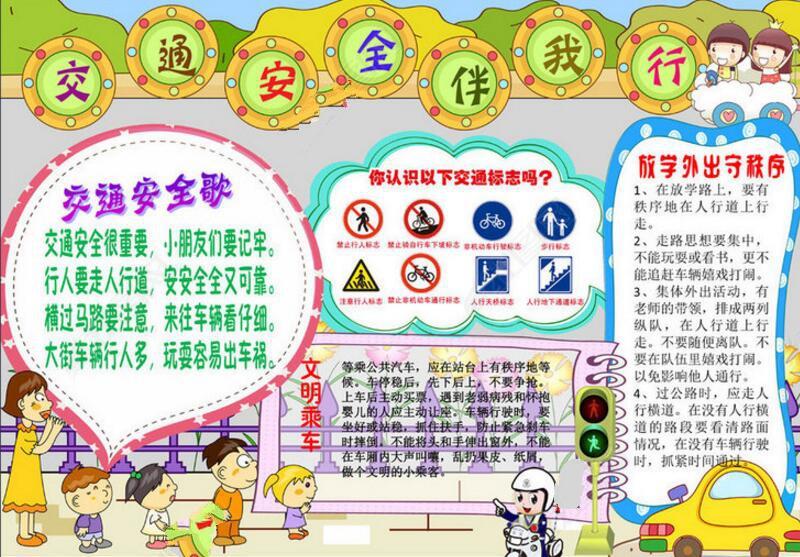 幼儿园主题墙,交通安全在我心手抄报 交通安全手抄报