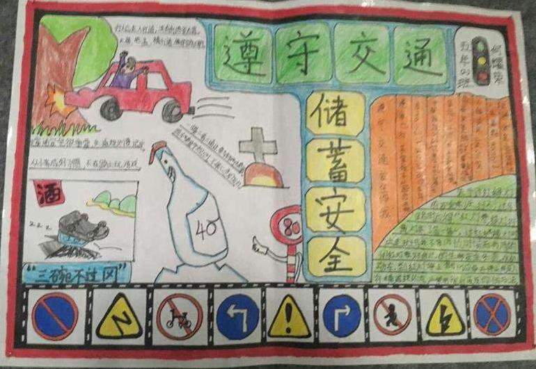 交通安全手抄报内容,安全no.1 法制安全手抄报