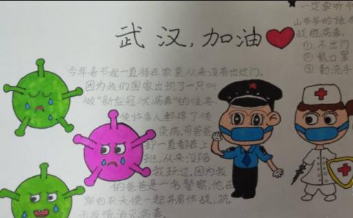中国加油武汉加油小学生手抄报卡通插图 灾害防治手抄报图片