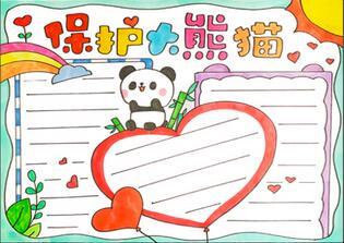 保护大熊猫手抄报