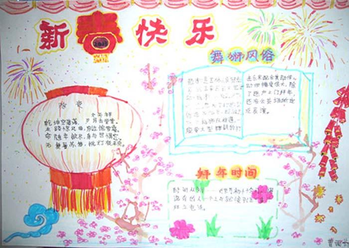 关于春节的手抄报句子