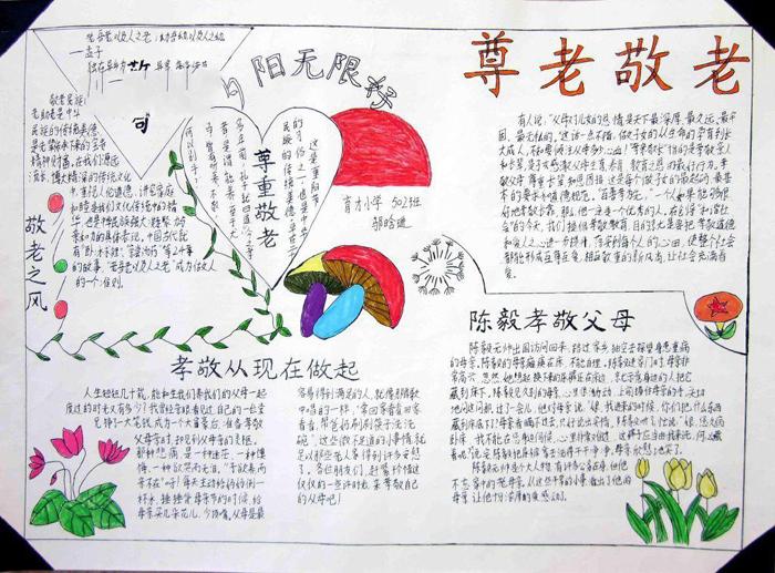 中学生重阳节手抄报图片,尊老敬老
