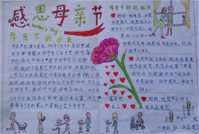 二年级母亲节手抄报图片 专题节日手抄报