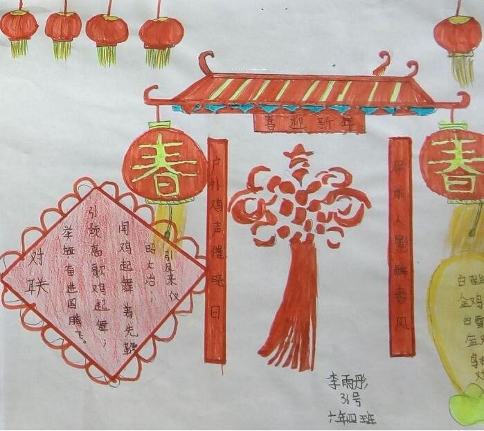 小学生春节手抄报图片简单又漂亮,狗年大吉图片