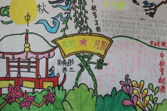 三年级中秋节手抄报,花好月圆