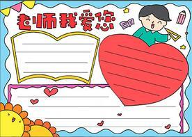 教师节祝福老师手抄报