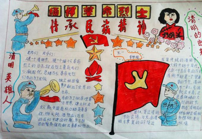 红色教育手抄报,缅怀革命烈士传承民族精神 精神文明手抄报