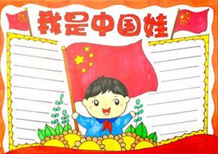 我是中国娃手抄报怎么画?
