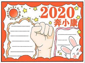 2020奔小康手抄报