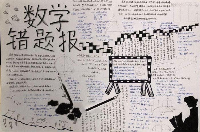 初中数学手抄报图片,数学错题报