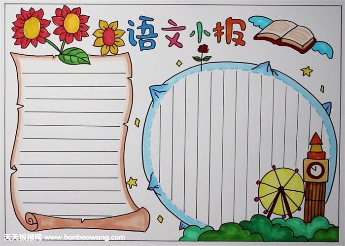 语文手抄报简单又漂亮,简单的语文手抄报大全