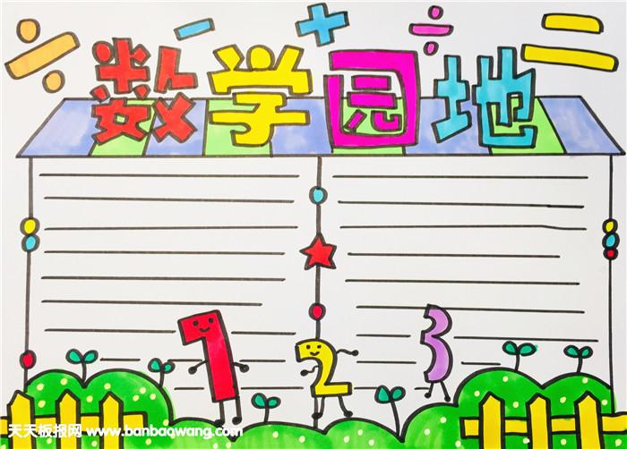三年级数学小报怎么画?