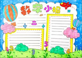 一年级数学简单手抄报怎么画?