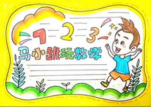 马小跳玩数学手抄报怎么画?
