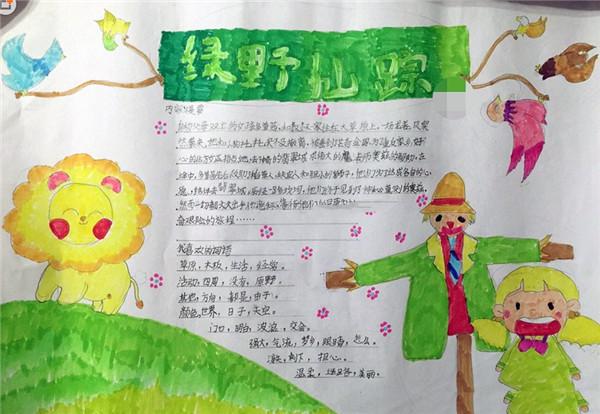 好看的绿野仙踪手抄报图片 课后生活手抄报