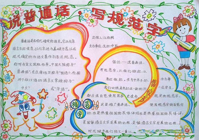 推广普通话手抄报内容,说普通话写规范字 普通话手抄报