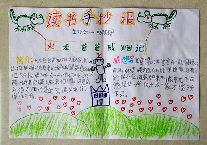 好看的绿野仙踪手抄报图片.绿:绿色.野:山野.仙,仙人.踪:留下的痕迹.