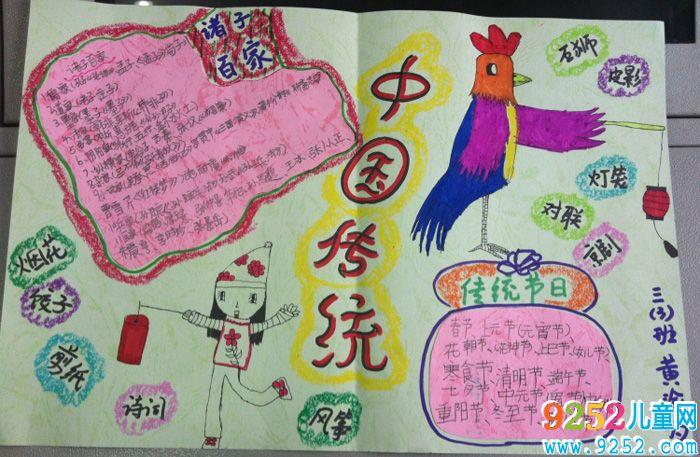 传统文化手抄报的内容 手抄报中国传统文化 传统文化手抄报