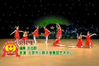 幼儿园舞蹈 《虫儿飞》儿童舞蹈 舞蹈幼儿园